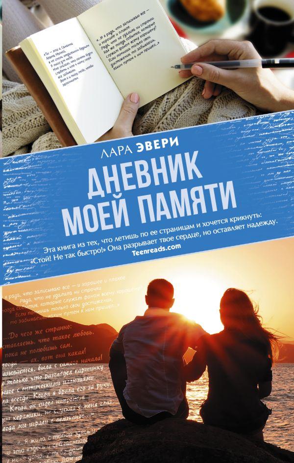 Лара Эвери «Дневник моей памяти»