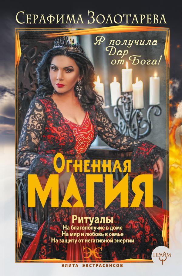 Серафима Золотарева «Огненная магия. Я получила дар от Бога!»