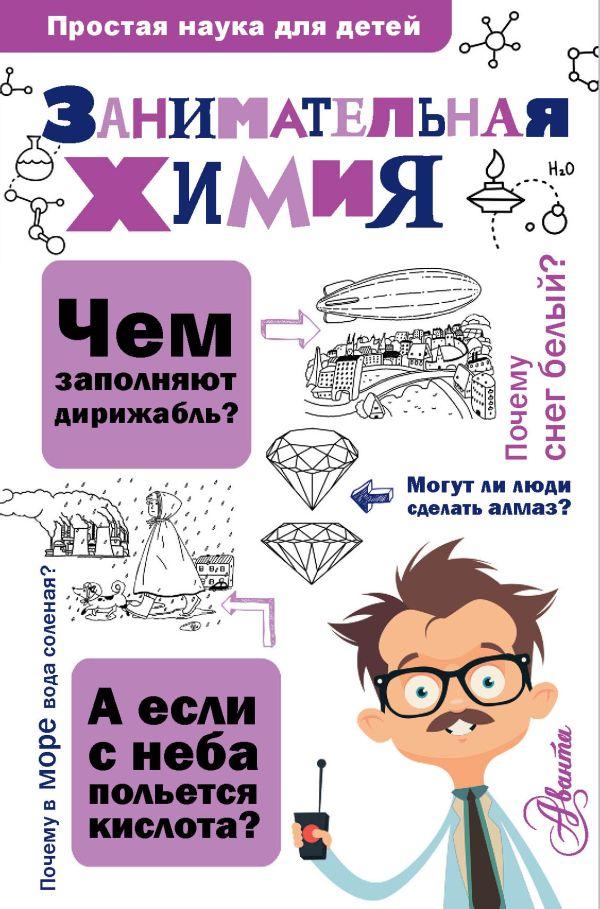 Савина Л. А. «Занимательная химия»