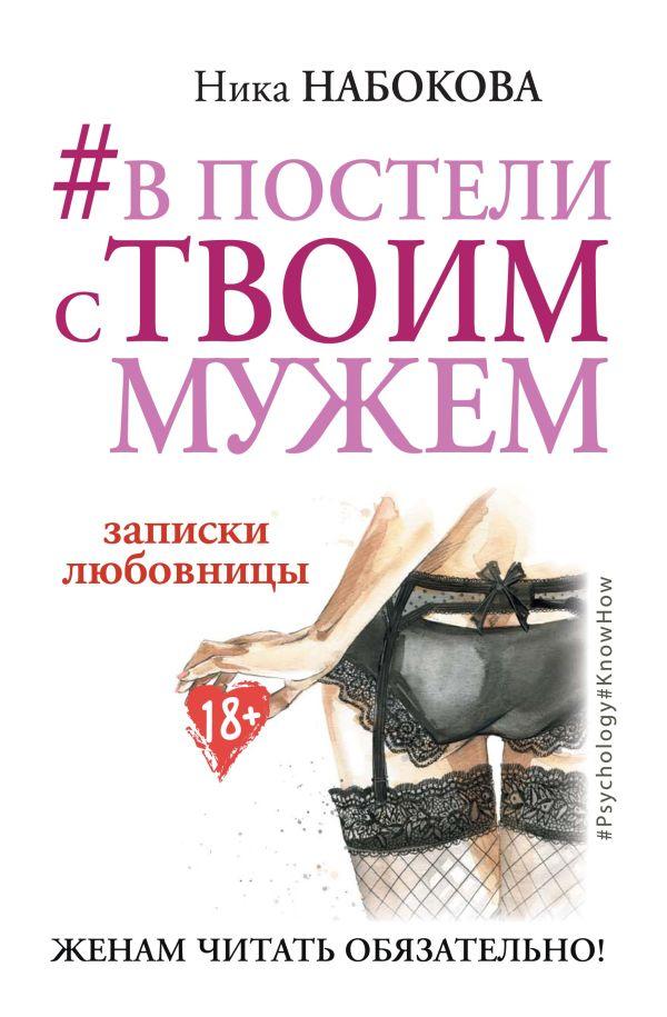 Ника Набокова «#В постели с твоим мужем. Записки любовницы. Женам читать обязательно!»