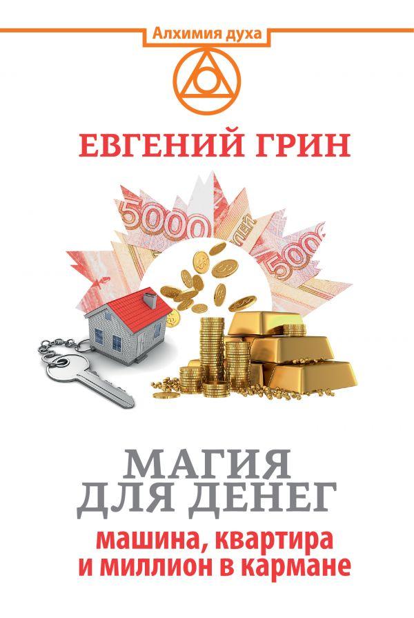 Евгений Грин «Магия для денег: машина, квартира и миллион в кармане»