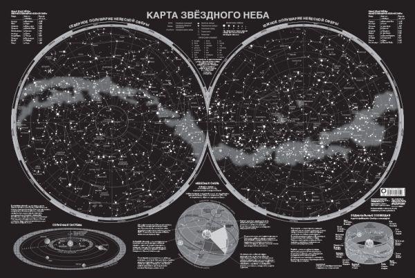 Карта звёздного неба (светящаяся) A1