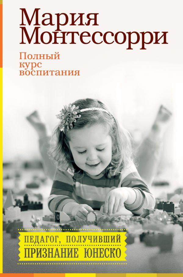 «Полный курс воспитания: сборник»
