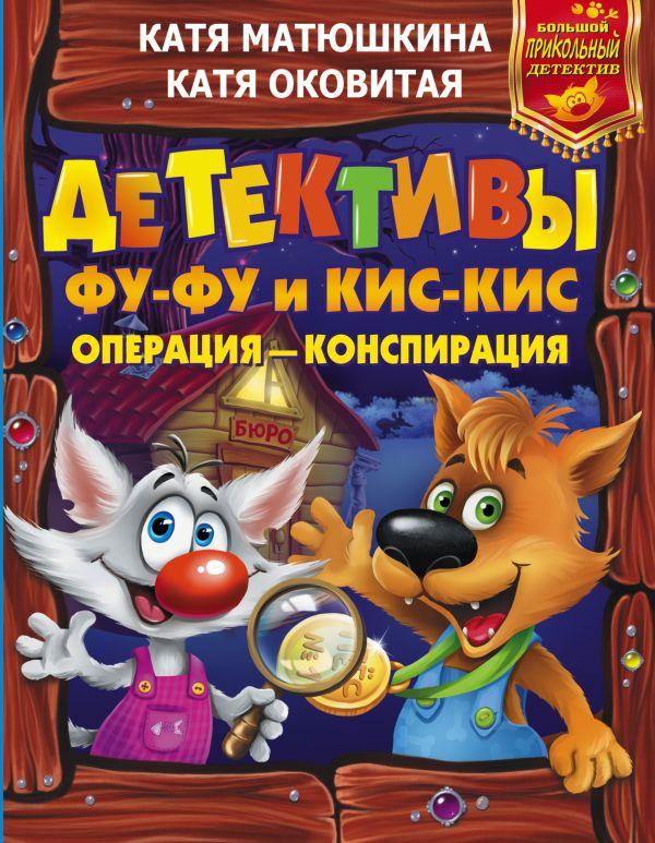 Катя Матюшкина, Катя Оковитая «Детективы Фу-Фу и Кис-Кис. Операция - конспирация»