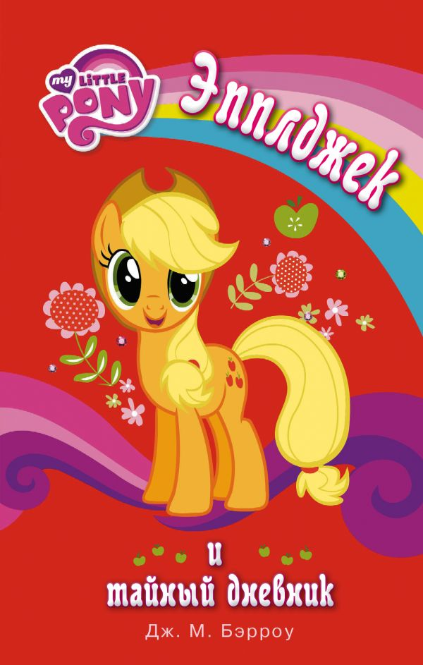 «Мой маленький пони. Эпплджек и тайный дневник»