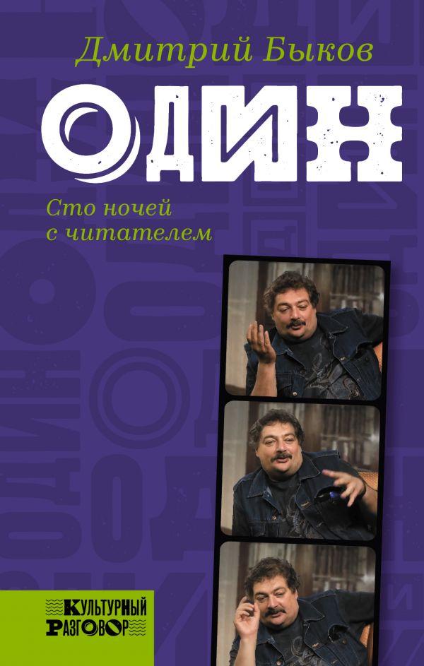 Дмитрий Быков «Один: сто ночей с читателем»