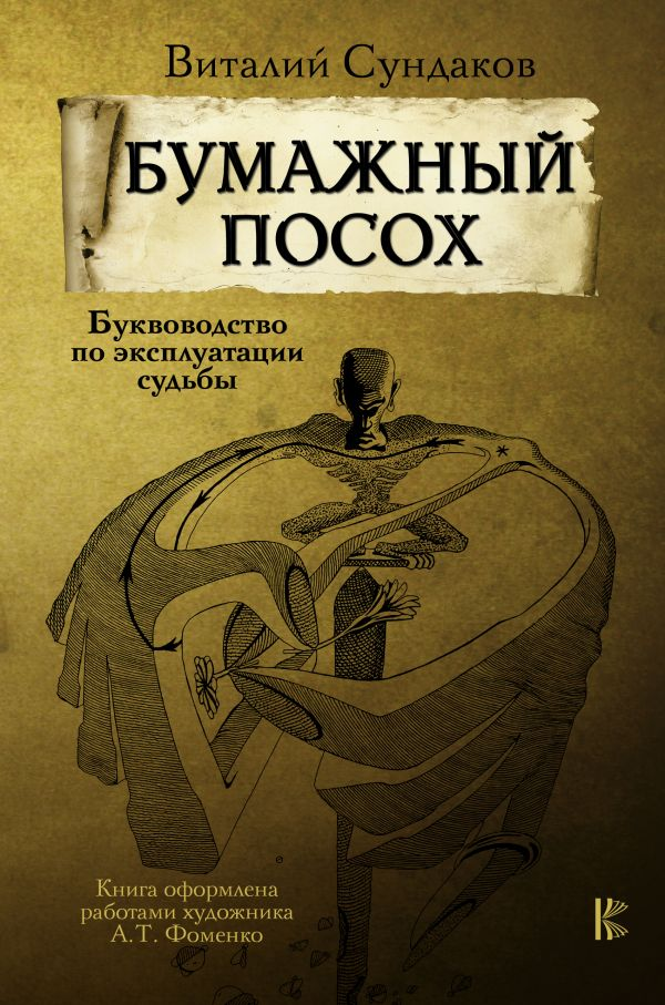 Сундаков В.В. «Бумажный посох»