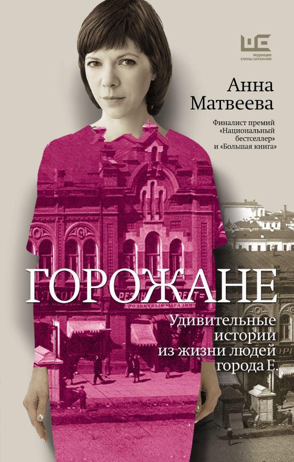 Анна Матвеева «Горожане. Удивительные истории из жизни людей города Е.»