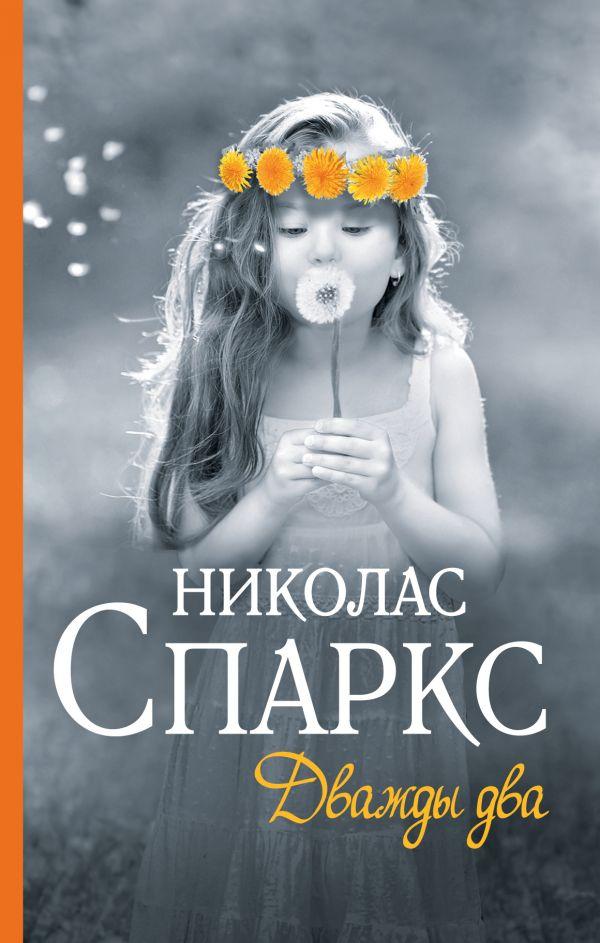 Николас Спаркс «Дважды два»
