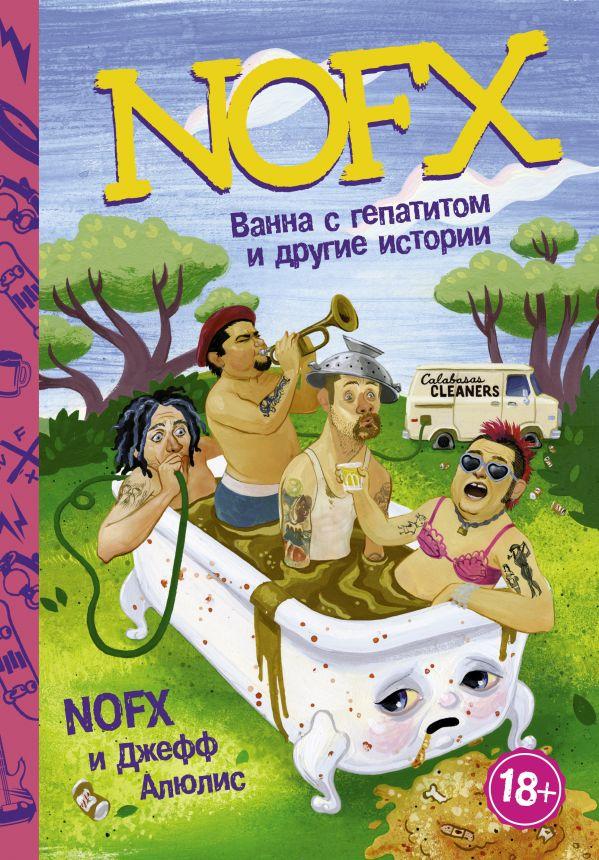 Джефф Алюлис «NOFX: Ванна с гепатитом и другие истории»