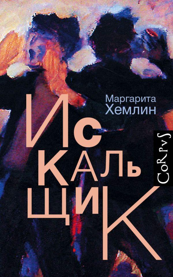 Маргарита Хемлин «Искальщик»