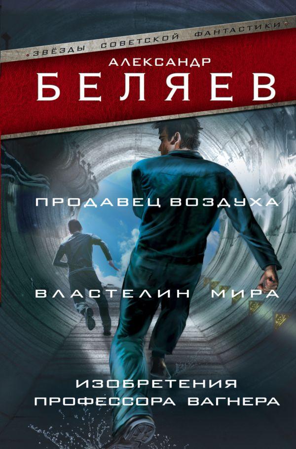 Александр Беляев «Продавец воздуха. Властелин мира. Изобретения профессора Вагнера»