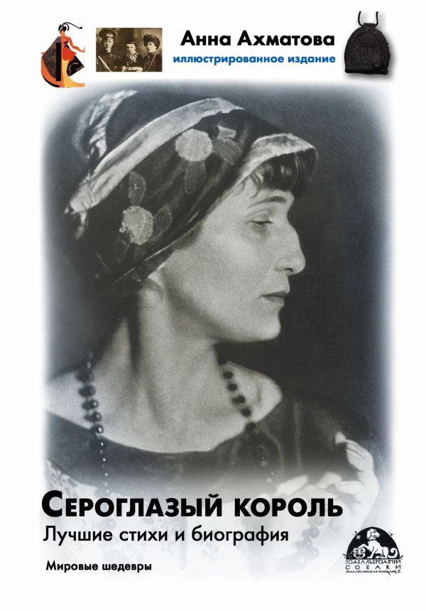 Анна Ахматова «Сероглазый король»
