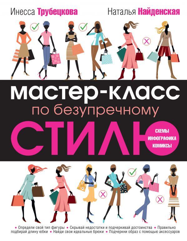 Найденская Н.Г., Трубецкова И.А. «Мастер-класс по безупречному стилю»
