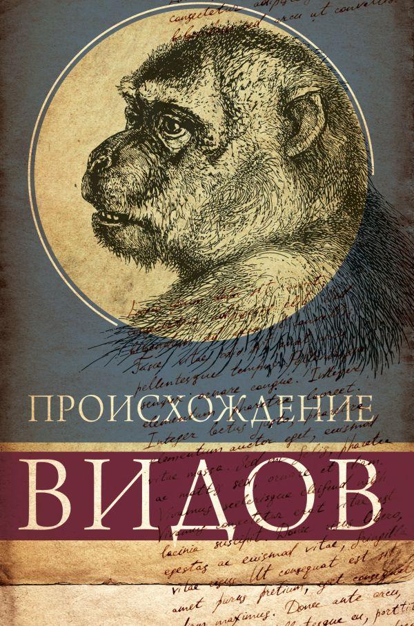 Дарвин Ч.Р. «Происхождение видов»