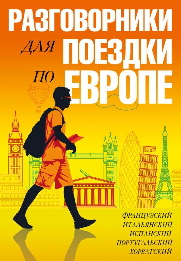 Разговорники для поездки по Европе. 5 в одном комплекте: французский, итальянский, испанский, португальский, хорватский