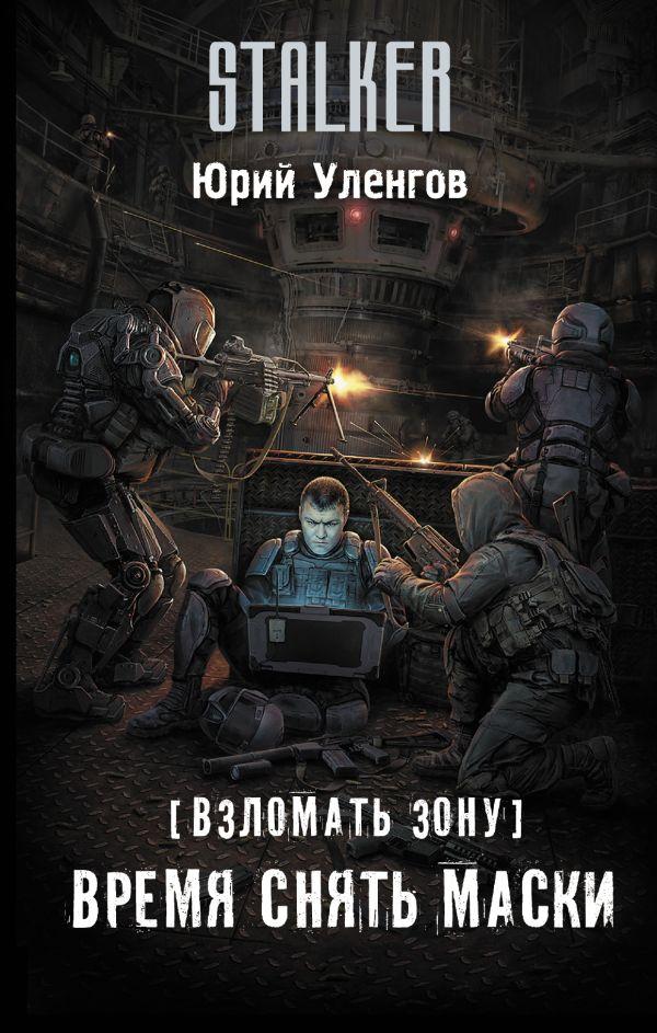 Юрий Уленгов «Взломать Зону. Время снять маски»