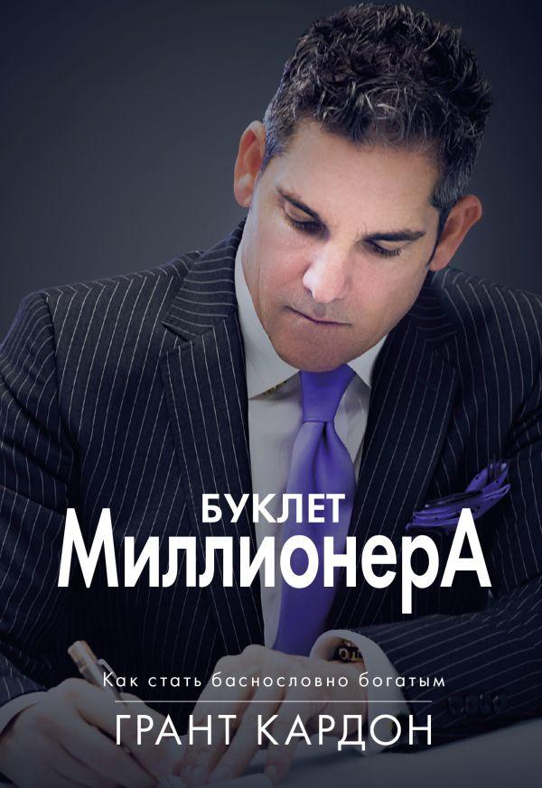 Буклет Миллионера