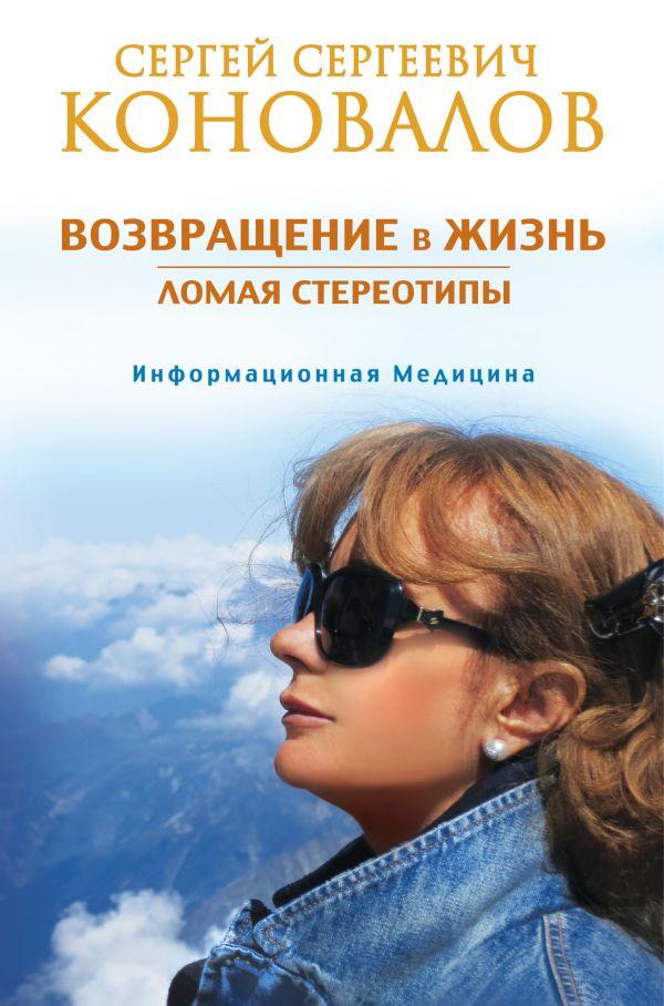 Сергей Сергеевич Коновалов «Возвращение в жизнь. Ломая стереотипы»