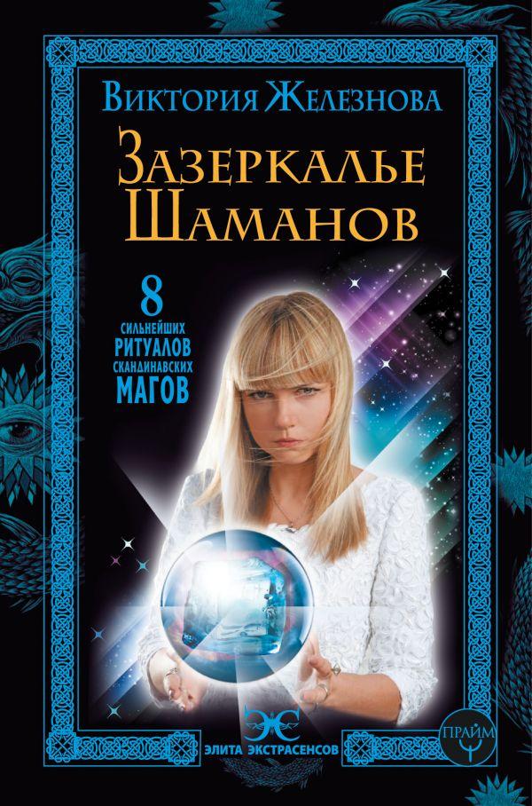 Виктория Железнова «Зазеркалье шаманов. 8 сильнейших ритуалов скандинавских магов»