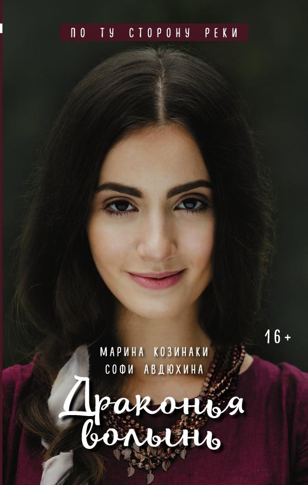 Марина Козинаки, Софи Авдюхина «Драконья волынь»