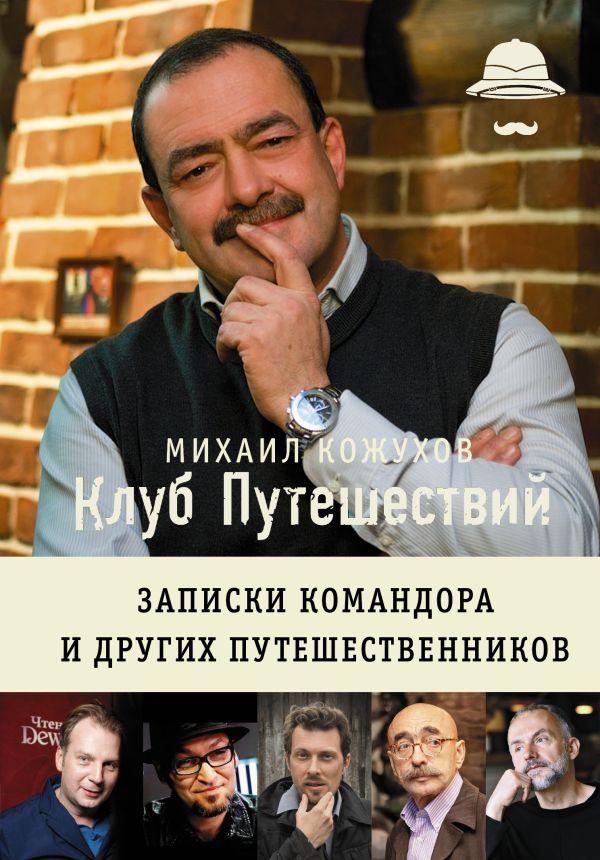 Кожухов М.Ю. «Клуб путешествий Михаила Кожухова»