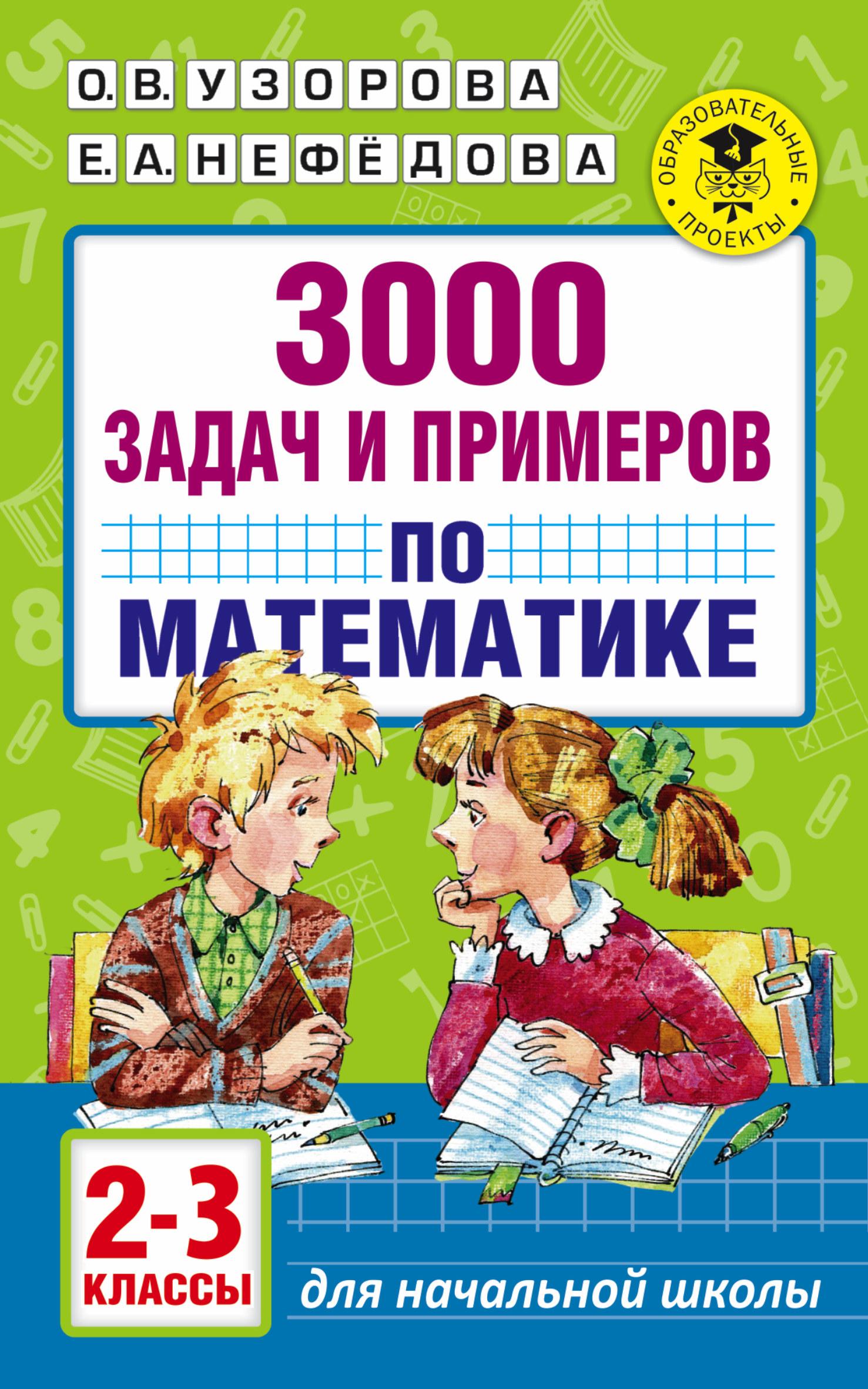 Источник: Узорова О.В.. 3000 задач и примеров по математике. 2-3 классы