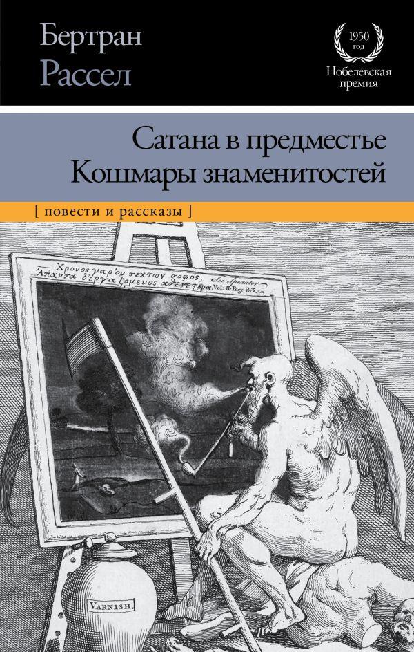 Бертран Рассел «Сатана в предместье. Кошмары знаменитостей»