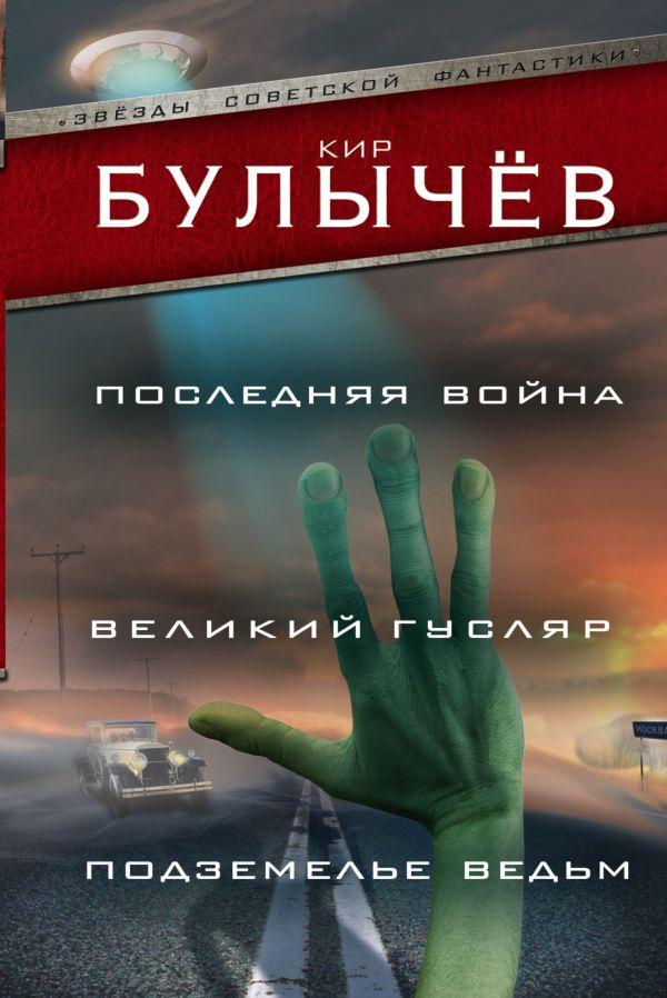 Кир Булычев «Последняя война. Великий Гусляр. Подземелье ведьм»