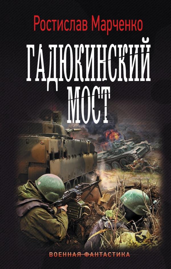 http://cdn.eksmo.ru/v2/ASE000000000827203/COVER/cover1__w600.jpg