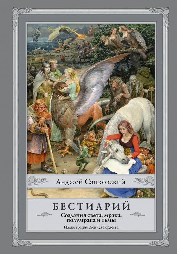 Анджей Сапковский «Бестиарий: Создания света, мрака, полумрака и тьмы»