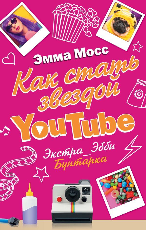 Эмма Мосс «Как стать звездой YouTube. Экстра_Эбби: Бунтарка»
