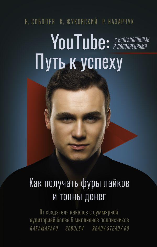 Николай Соболев «YouTube: путь к успеху. Как получать фуры лайков и тонны денег»