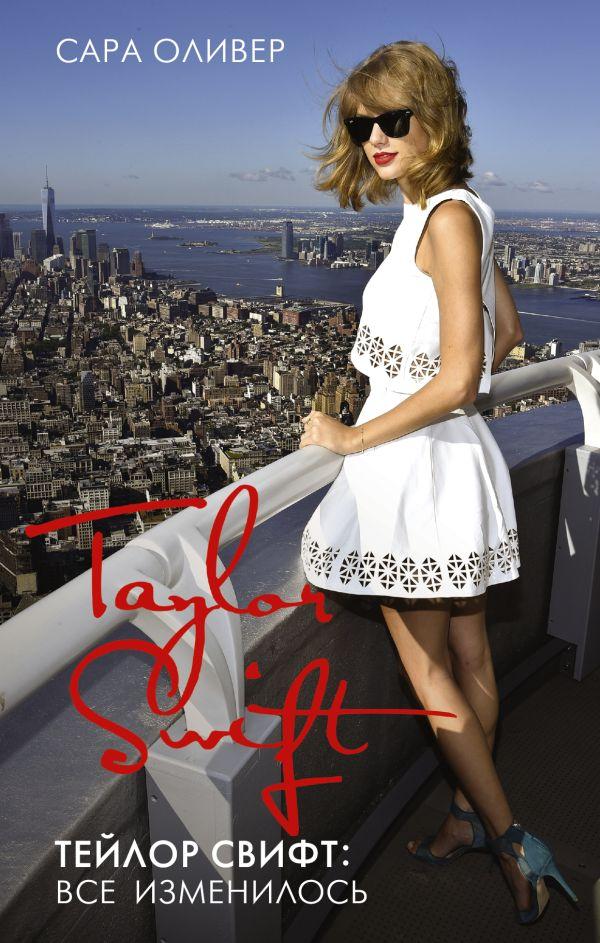 Сара Оливер «Тейлор Свифт. Все изменилось»