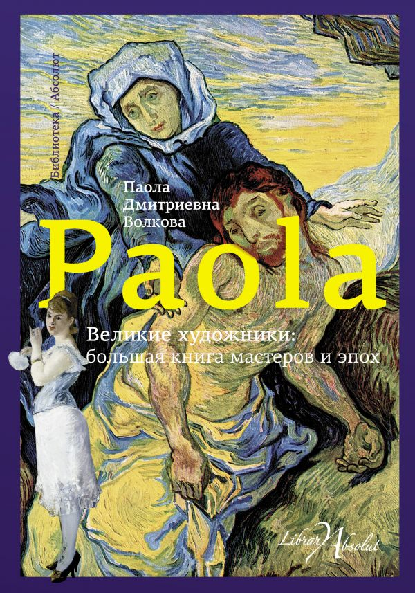 Паола Волкова «Великие художники: большая книга мастеров и эпох»