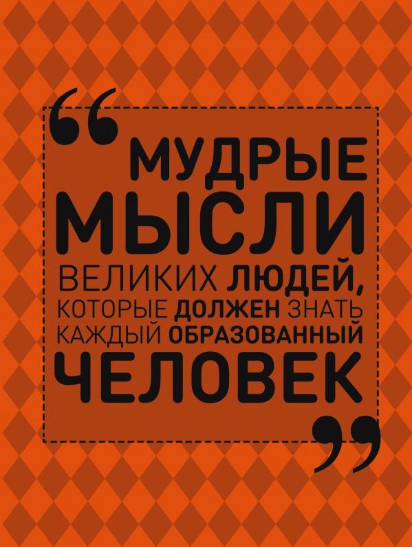 Спектор А.А. «Мудрые мысли великих людей, которые должен знать каждый образованный человек»