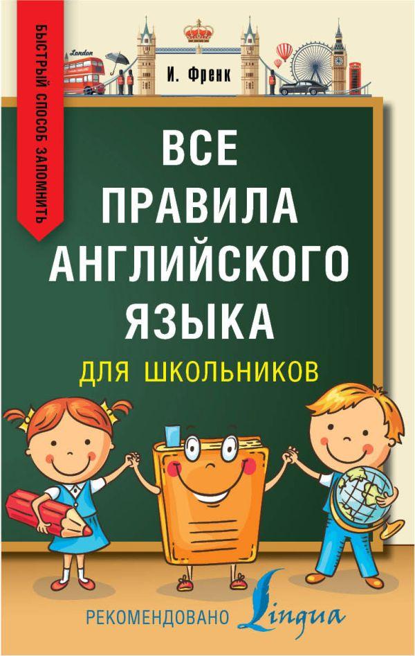 И.Френк «Все правила английского языка для школьников. Быстрый способ запомнить»