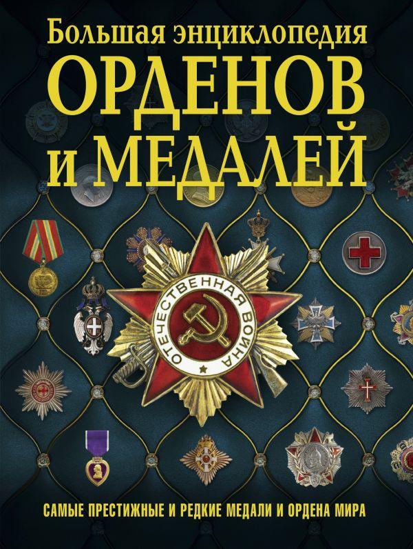Волковский Н. Л. «Большая энциклопедия орденов и медалей»