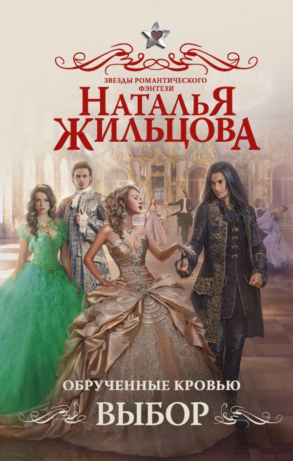 Наталья Жильцова «Обрученные кровью. Выбор»
