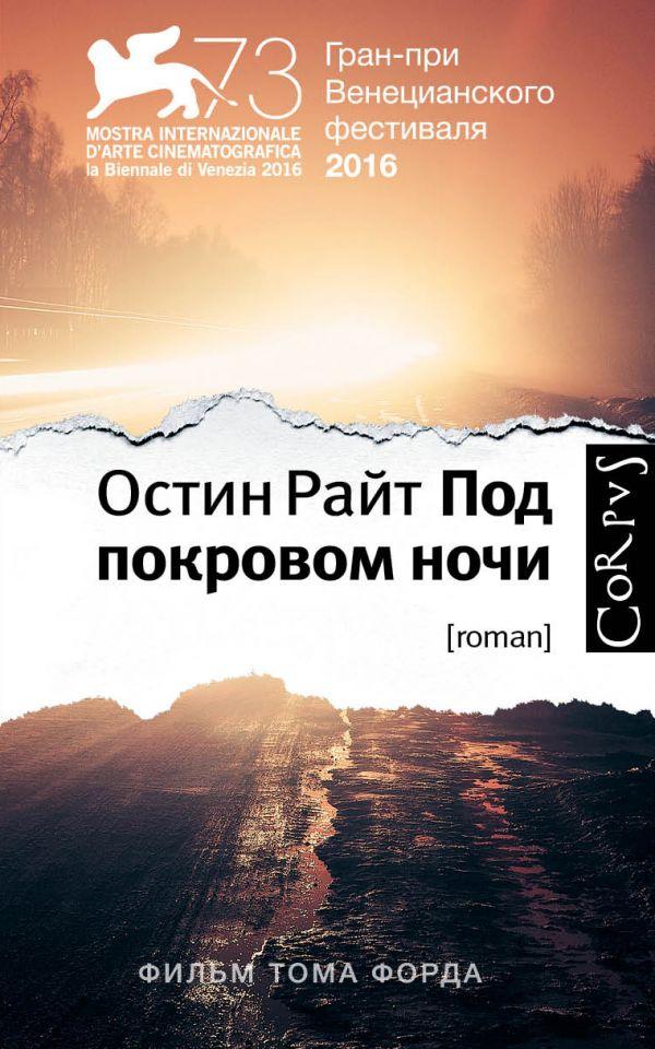 Остин Райт «Под покровом ночи»