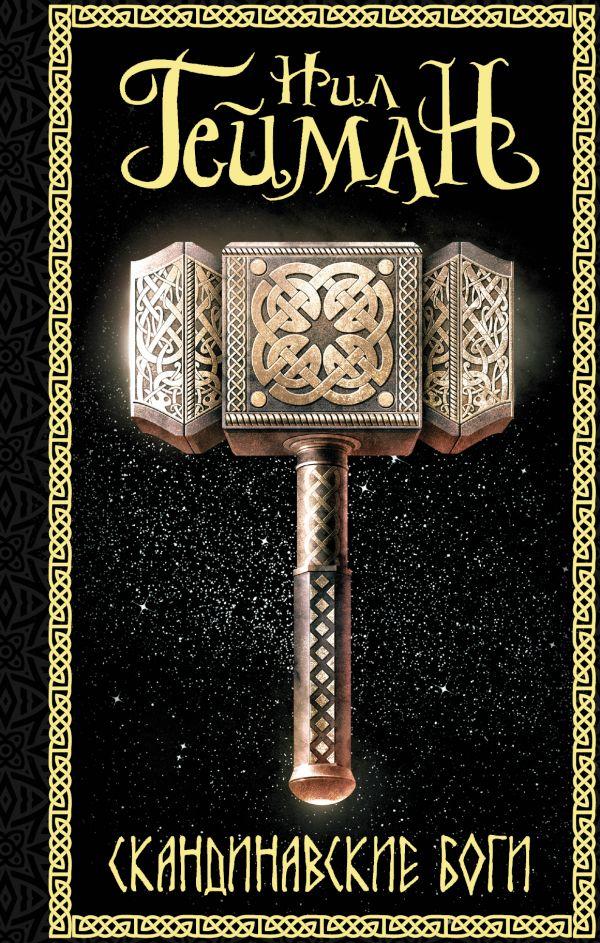«Скандинавские боги», Нил Гейман (Neil Gaiman, Norse Mythology)