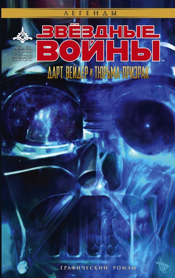 «Звёздные войны: Дарт Вейдер и тюрьма-призрак»