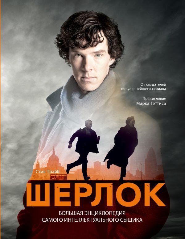Стив Трайб «Шерлок. Большая энциклопедия самого интеллектуального сыщика»