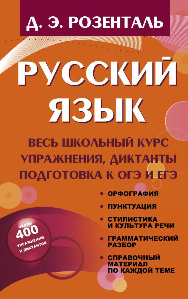 Розенталь Д.Э. «Русский язык. Весь школьный курс. Упражнения, диктанты. Подготовка к ОГЭ и ЕГЭ»