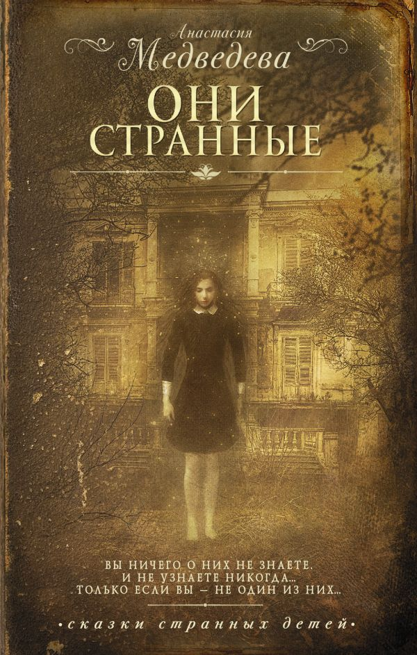 Анастасия Медведева «Они странные»