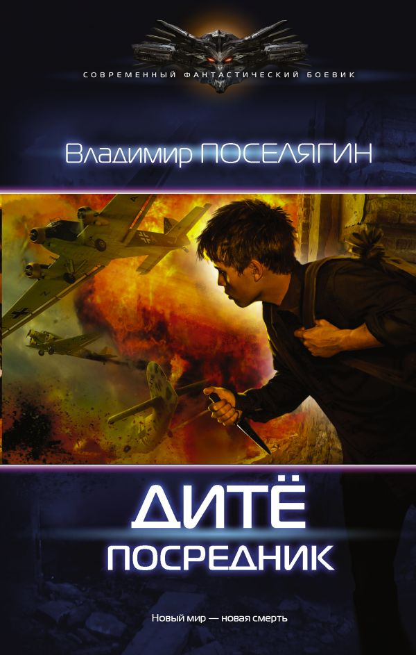 Владимир Поселягин «Дитё: Посредник»