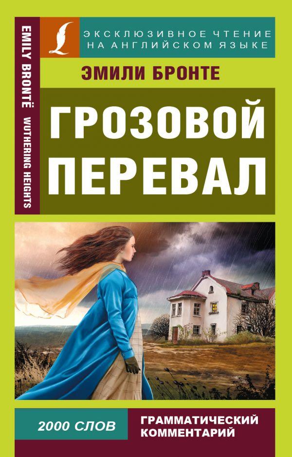 Э. Бронте «Грозовой перевал»