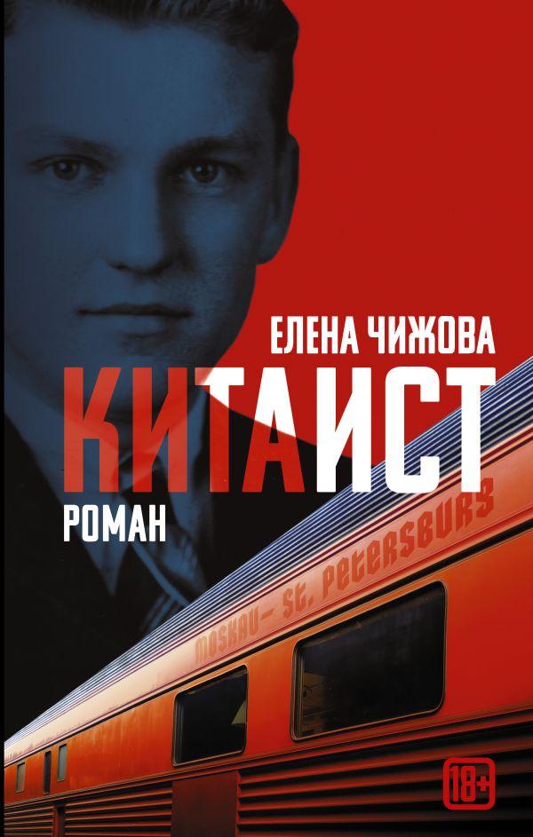 Елена Чижова «Китаист»