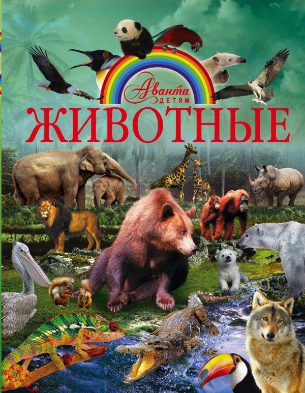 «Животные»