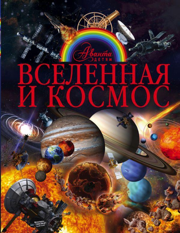 Вселенная и космос